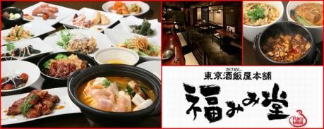 東京酒飯屋本舗はあるようです