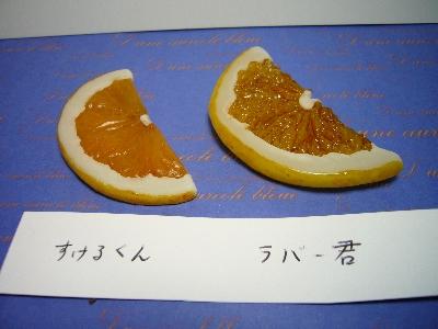ラバー君オレンジ012