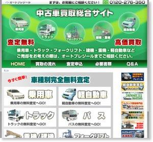 中古車買取査定総合サイト