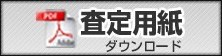 FAX査定用紙ダウンロード