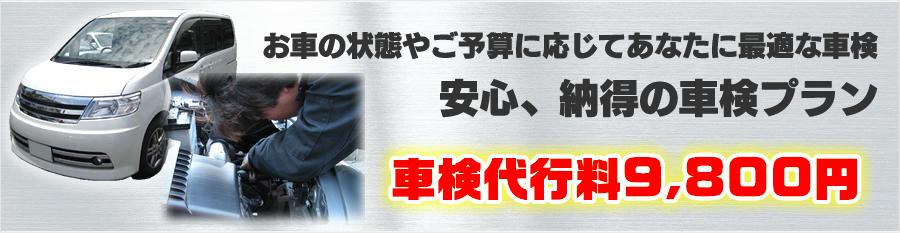 ★神奈川車検ドットコム★車検代行サービス★オートプレジール
