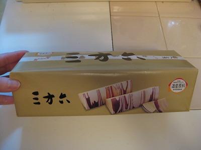2-IMG_8035お菓子