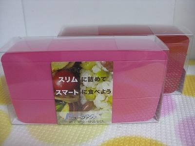 2-0906ぶお弁と箱7595
