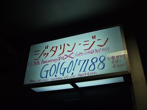 091118_gogo7188_090.jpg