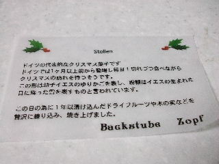 201225zophシュトーレン10