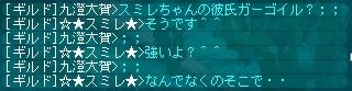 すみれちゃんの彼氏