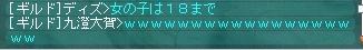でぃずくん1