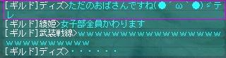 でぃずくん3