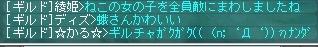でぃずくん4