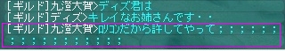 ロリ疑惑1
