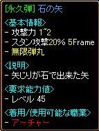 無限矢1-3-2