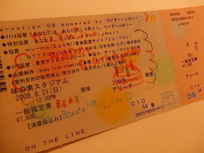 2008_0904ひなBDエイネ0001