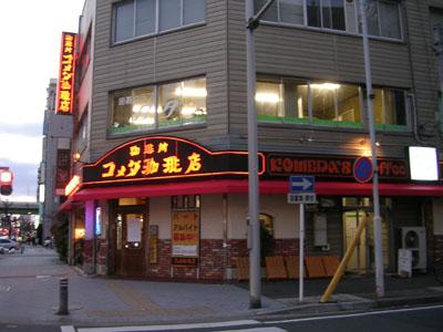 090103コメダ珈琲店