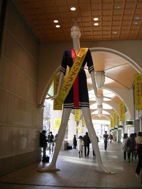 090103名鉄ナナちゃん人形