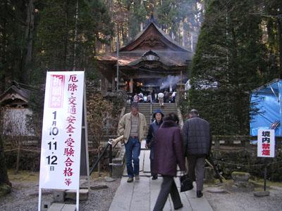 090104光前寺初詣 (16)