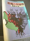 090128三澤焼菓子店 002