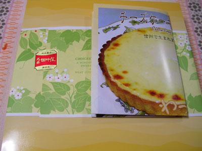 0904021丸安田中屋チーズケーキアントルメ 001