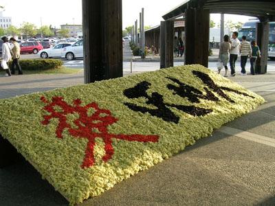 090502道の駅ふるさと村 (1)