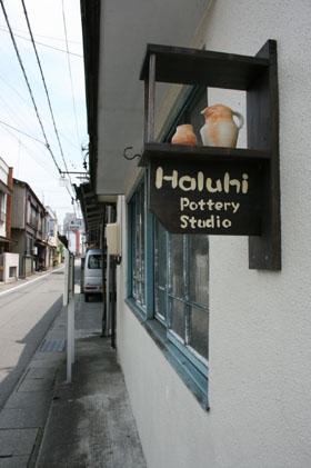 090626ハルヒポタリースタジオ