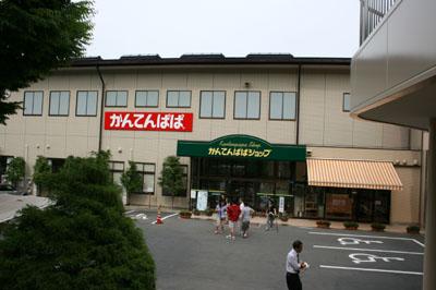 090626かんてんぱぱ (9)