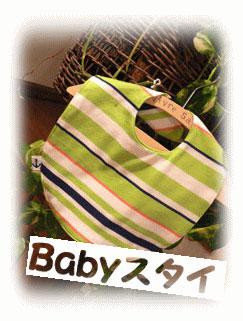 baby-sty-240.jpg