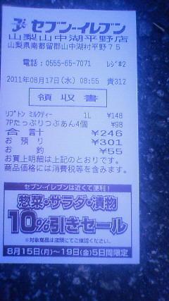 201108170856000.jpg