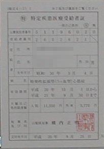 特定疾患受給者証H20