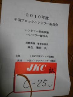 101104_205938.jpg