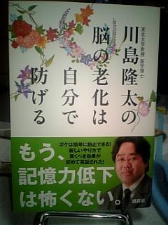 川嶋先生!! 俺、認知症予防がしたいですっ!!