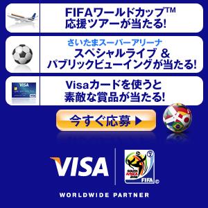 Visa FIFAワールドカップ
