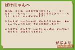 がぶからの手紙