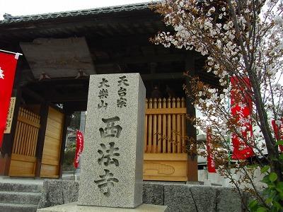 R0019022西法寺