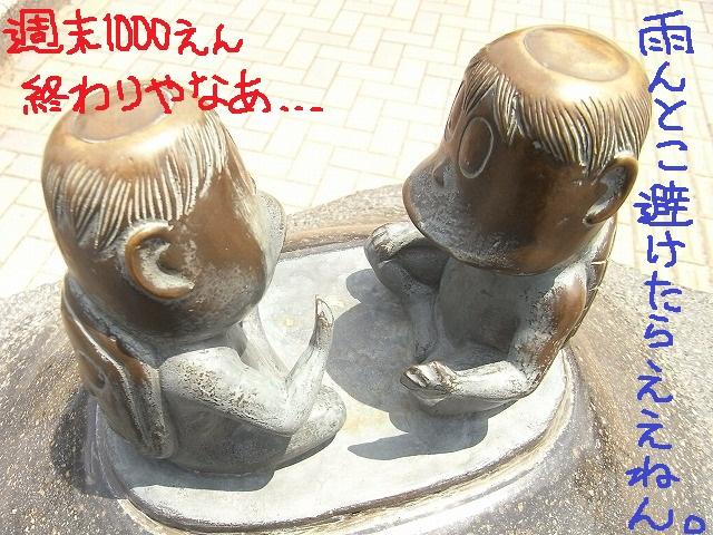 1000円ラスト①R0021813