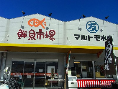 鮮魚市場マルトモ水産3