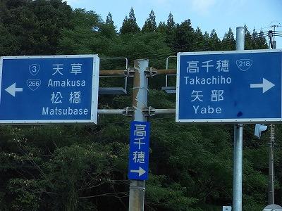 長田部海床炉へ行こう1
