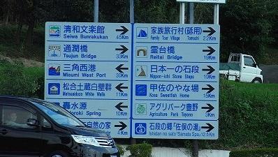 長田部海床路へ行こう2