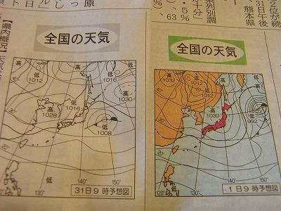 天気図・・衣替え
