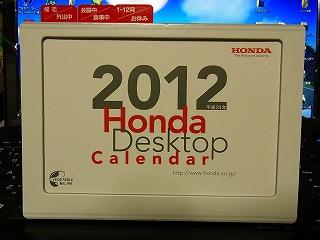 2012カレンダー1