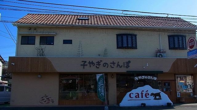 cafe  子やぎのさんぽ