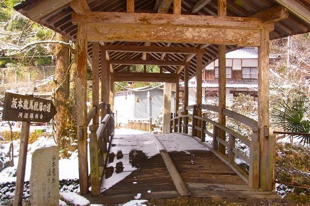 27御幸の橋・竜馬脱藩の道