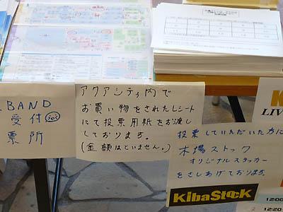 木場ストック2009 公開オーディション