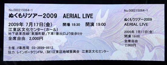 7.17AERIALコンサート