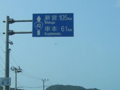 kusimoto2007_0630(002).jpg
