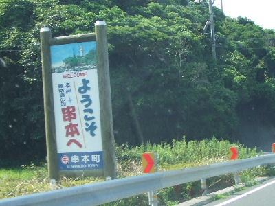 kusimoto2007_0630(006).jpg