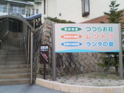siotsu-mizusima2007_0503(001).jpg