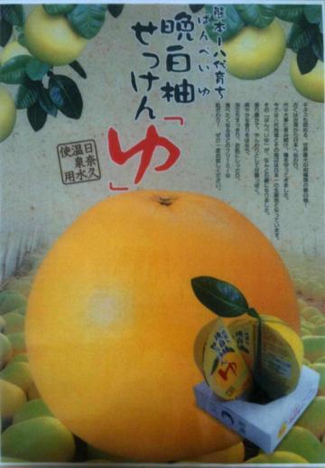 晩白柚せっけん「ゆ」ポスター