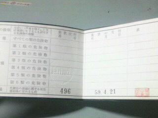 2010012918300000.jpg