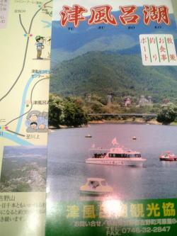 津風呂湖観光案内
