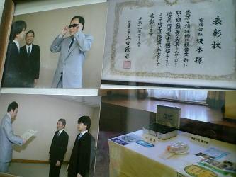 埼玉の優良企業表彰