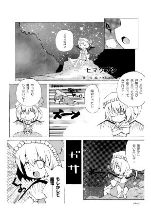 touhou3_page01.jpg
